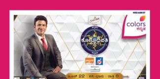 image-Puneeth Rajkumar will host Kannadada Kotyadipathi on COLORS Kannada -MediaBrief