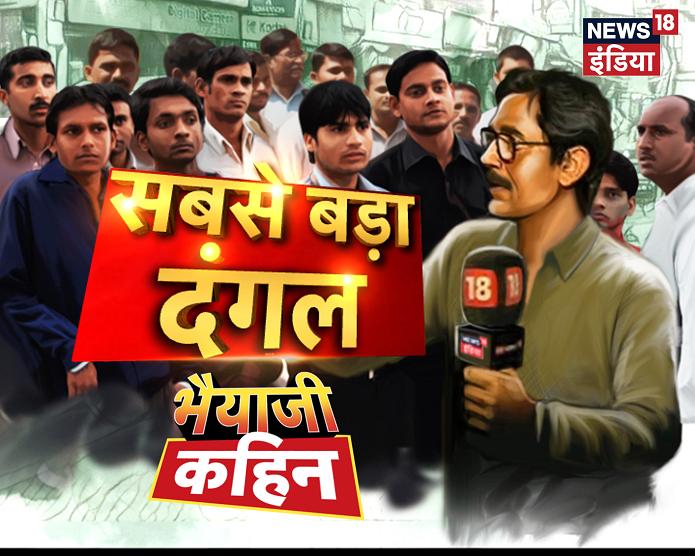 News18 India's Bhaiyaji Kahin travels to Jharkhand Mediabrief