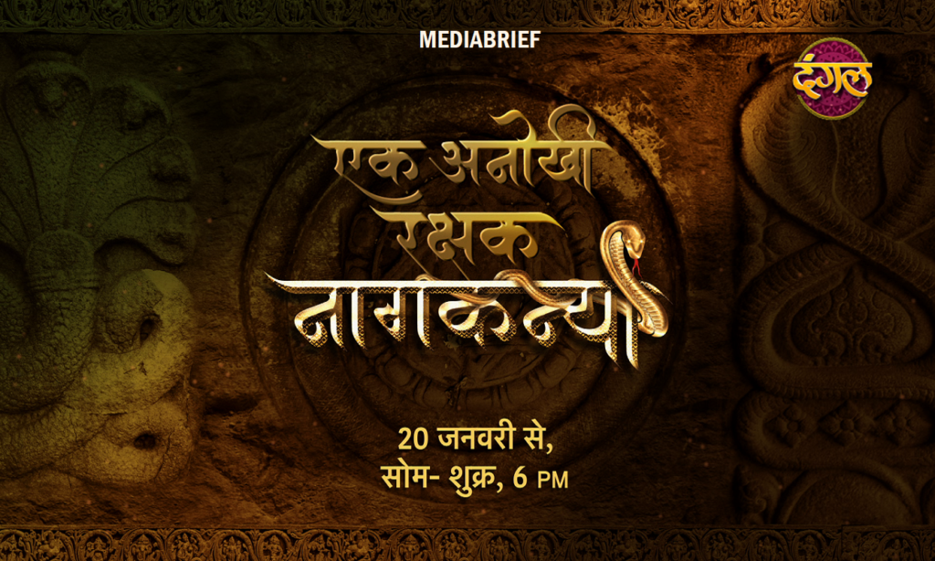 image-Dangal TV to premiere unique supernatural thriller 'Ek Anokhi Rakshak - Naagkanya' from 20th Jan 2020 Mediabrief
