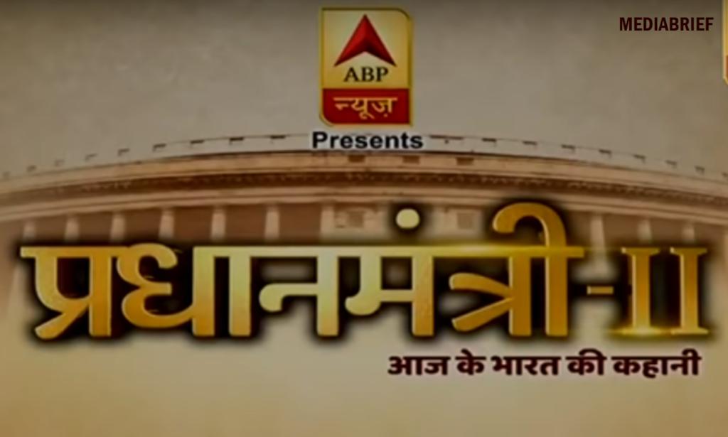 image-ABP News unveils new season of the flagship show, Pradhanmantri Mediabrief