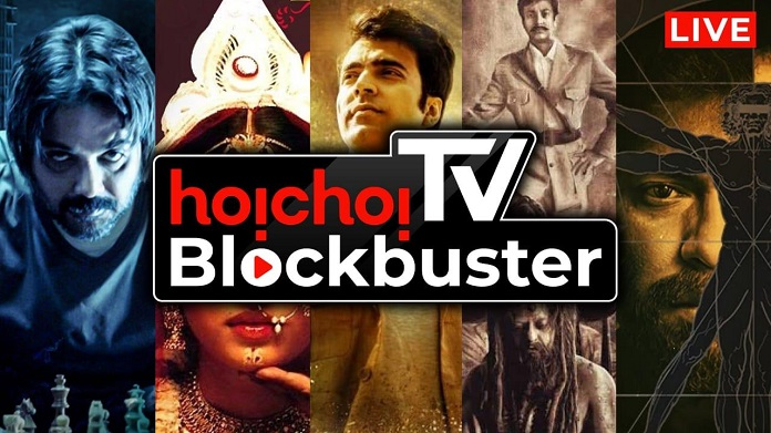 hoichoi Blockbuster TV