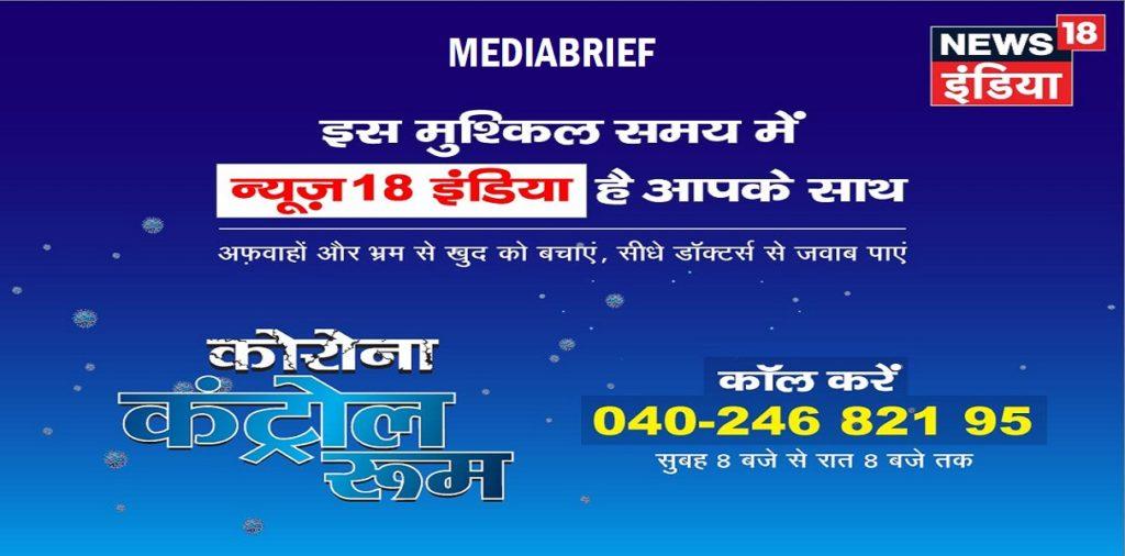 image-Corona Control Room on News18 India Mediabrief