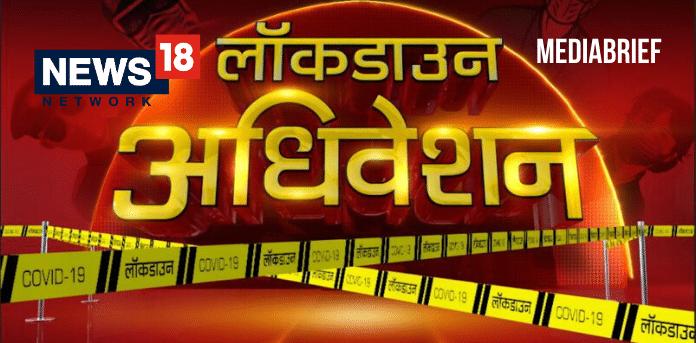 News18 India hosts Lockdown Adhiveshan