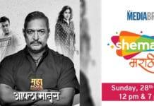 Image-Shemaroo-MarathiBana-to-air-'Aapla-Manus'-on-28th-June-as-the-next-Maha-Movie-MediaBrief.jpg