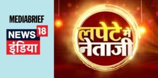 Image-News18-India-Lapete-Mein-Netaji-MediaBrief.jpg