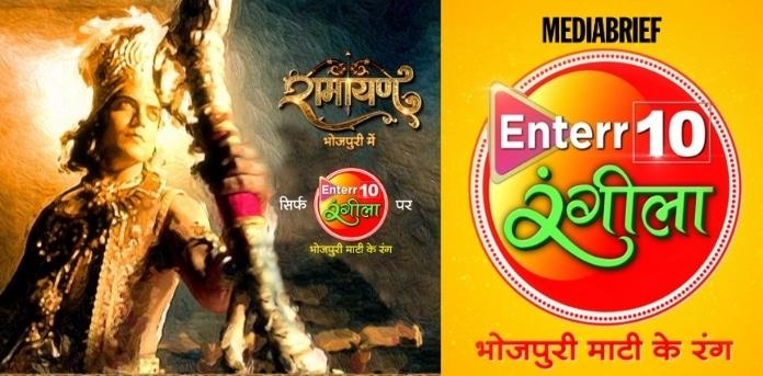image-Enterr10-Rangeela-to-bring-Bhojpuri-version-Ramayana-this-Navratri-mediabrief.jpg