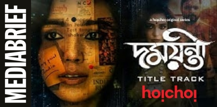 image-Title-track-of-hoichois-Damayanti-out-now-mediabrief.jpg