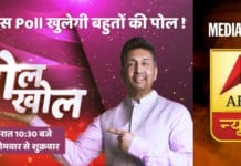 image-abp-newss-poll-khol-hosted-by-shekhar-suman-returns-mediabrief.jpg